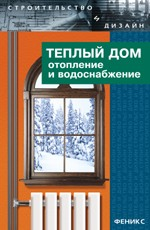 Теплый дом: отопление и водоснабжение