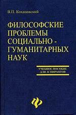 Философские проблемы социально-гуманитарных наук: учебное пособие для аспирантов