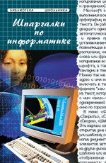 Шпаргалки по информатике. издание 2-е