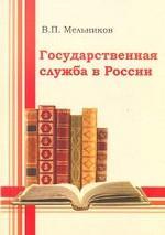 Государственная служба в России. Исторический опыт