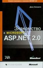 Знакомство с Microsoft ASP.NET 2.0