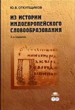 Из истории индоевропейского словообразования