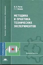 Методика и практика технических экспериментов