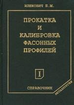Прокатка и калибровка фасонных профилей. Том 1. Справочник
