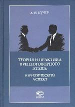 Теория и практика преддоговорного этапа: юридический аспект
