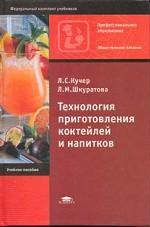 Технология приготовления коктейлей и напитков книга.