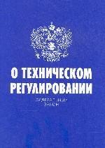 """Федеральный закон """"О техническом регулировании"""""""