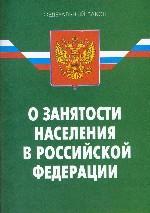 """Закон Российской Федерации """"О занятости населения в Российской Федерации"""""""