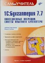 1C: Бухгалтерия 7.7. Повседневные операции. Советы опытного бухгалтера