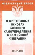 """Федеральный закон """"О финансовых основах местного самоуправления в РФ"""""""