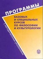 Программы базовых курсов по философии и культурологии