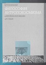 Философия антропокосмизма в кратком изложении
