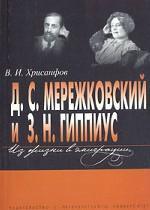 Д.С.Мережковский и З.Н.Гиппиус:Из жизни в эмиграции