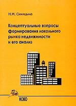 Концептуальные вопросы формирования локального рынка недвижимости и его анализ