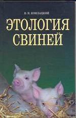 Этология свиней