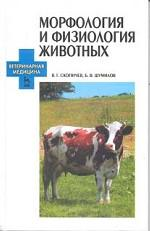 Морфология и физиология животных: Уч.пособие