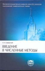 Введение в численные методы. Уч.пособие для вузов. 5-е изд