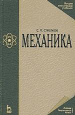 Механика: Учебник. 4-е изд