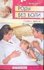Роды без боли. Советы врача