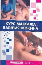 Курс массажа Валерия Фокина
