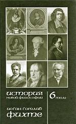 История новой философии. Том 6. Иоган Готлиб Фихте
