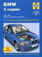 BMW 3 серии. Ремонт и техническое обслуживание