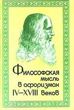 Философская мысль в афоризмах IV - XVIII веков