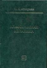 Классическая механика: Учеб.пособие.- 3-е изд