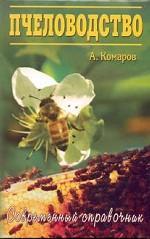 Пособие пчеловода-любителя. Пчеловодство от А до Я