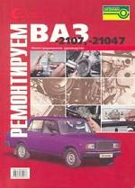 Ремонтируем ВАЗ-2107, -21047