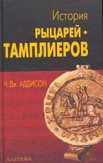 История рыцарей-тамплиеров, церкви Темпла