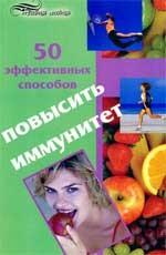 50 эффективных способов повысить иммунитет