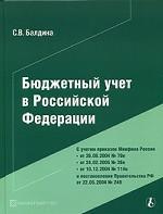 Бюджетный учет в РФ