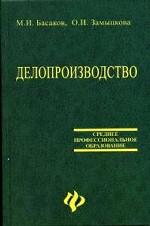 Делопроизводство: учебное пособие. 3-е издание