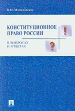 Конституционное право России в вопросах и ответах