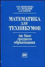 Математика для техникумов