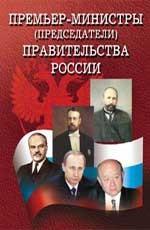 Премьер-министры (Председатели Правительства) России. 1905-2005. Биографический справочник