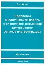 Проблемы аналитической работы в оперативно-розыскной деятельности органов внутренних дел