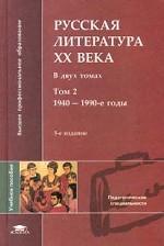 Русская литература XX века. Том 2. 1940-1990-е годы