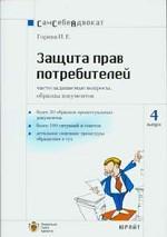 Защита прав потребителей: часто задаваемые опросы, образцы документов. Выпуск 4