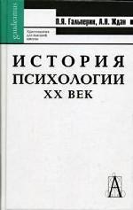 История психологии. ХХ век