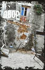 Двор. Книга третья