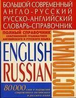 Большой современный англо-русский, русско-английский словарь-справочник