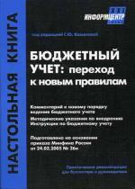 Бюджетный учет: переход к новым правилам (2006)
