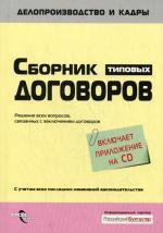 Сборник типовых договоров +CD