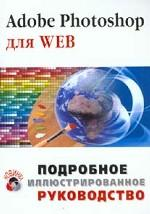 Adobe Photoshop для Web