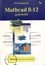 Mathcad 8-12 для всех. Полное руководство