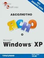 Абсолютно ясно о Microsoft Windows XP. Учебное пособие