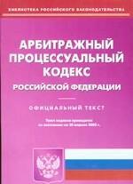 Арбитражно-процессуальный кодекс РФ по состоянию на 20.04.2005