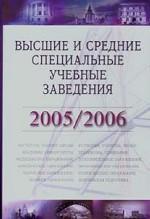 Высшие и средние специальные учебные заведения 2005-2006